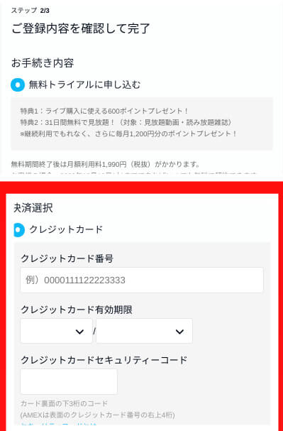 U-NEXT支払い方法と登録情報確認画面