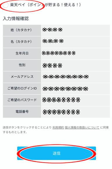 U-NEXT登録情報確認画面