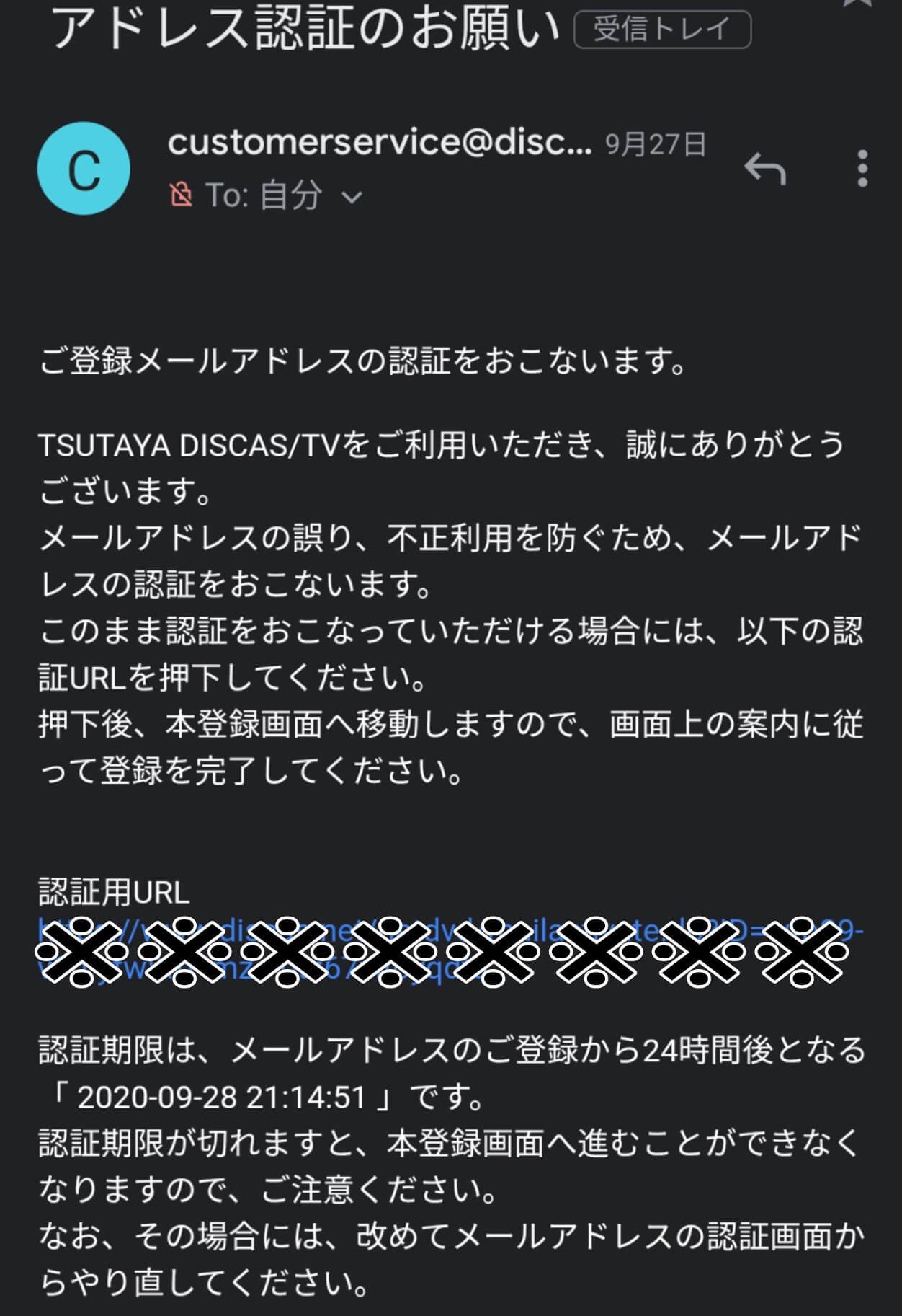 TSUTAYA DISCAS登録詳細画像