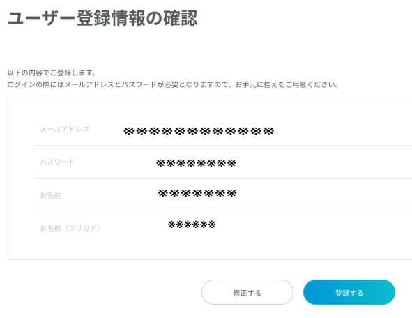 ジャニーズネットonline登録方法説明画像