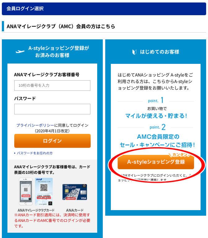 ANA商品購入登録