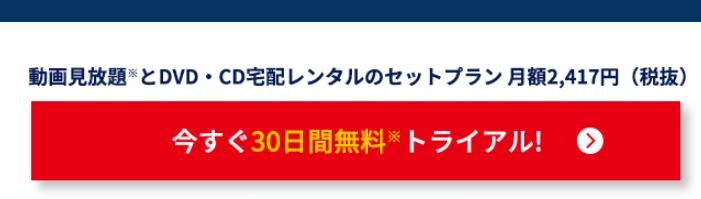 TSUTAYA DISCAS登録ボタン画像
