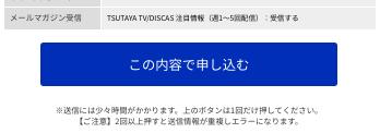 TSUTAYA DISCAS申し込み確認画面画像