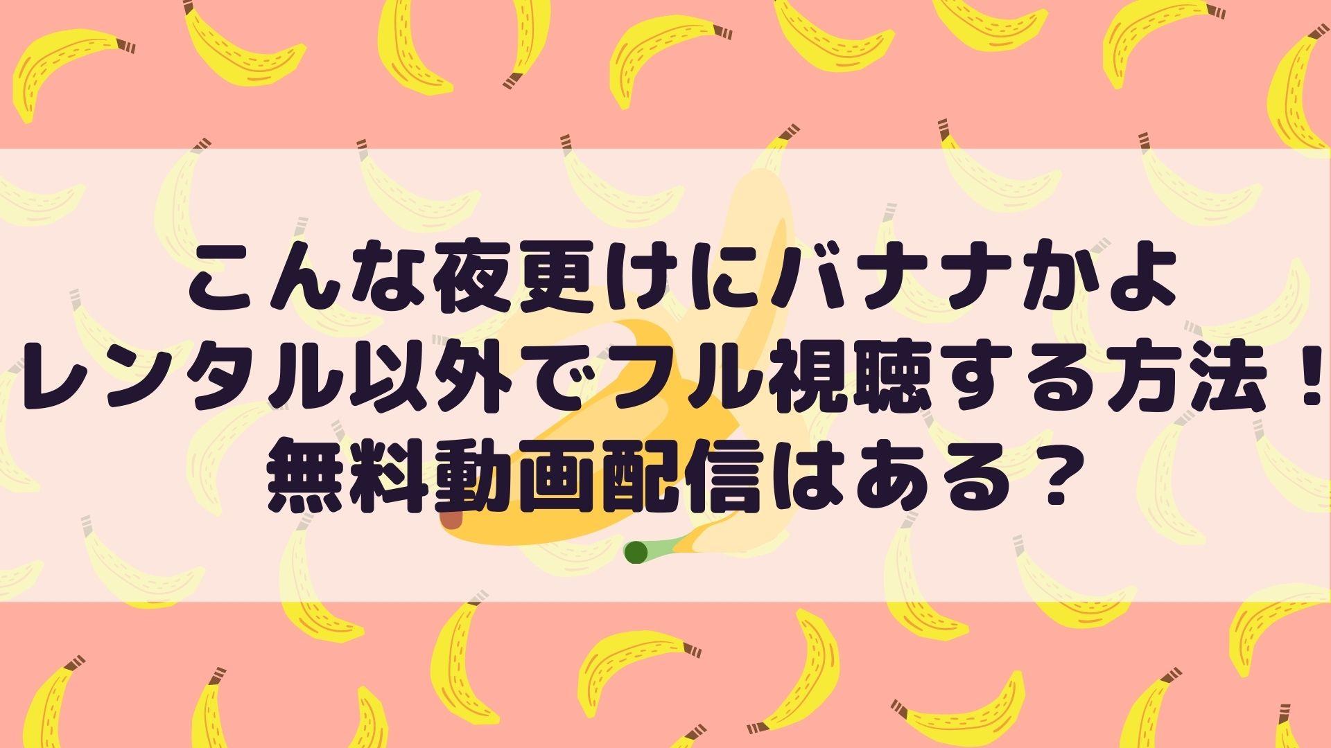 こんな夜更けにバナナかよをTSUTAYAレンタル以外でフル視聴する方法!無料動画配信はある?タイトル画像