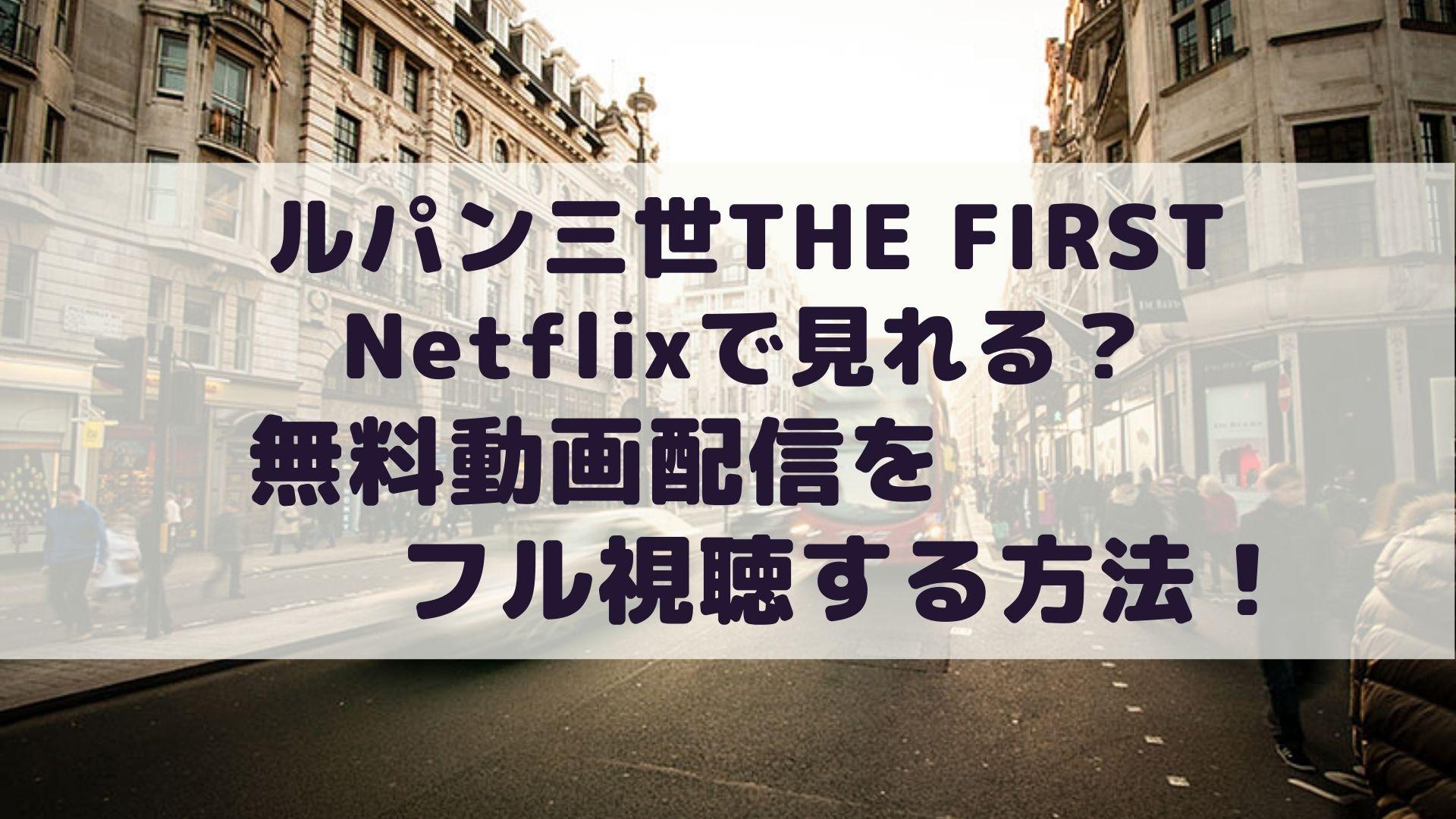 ルパン三世THE FIRSTはNetflixで見れる?無料動画配信をフル視聴する方法!タイトル画像