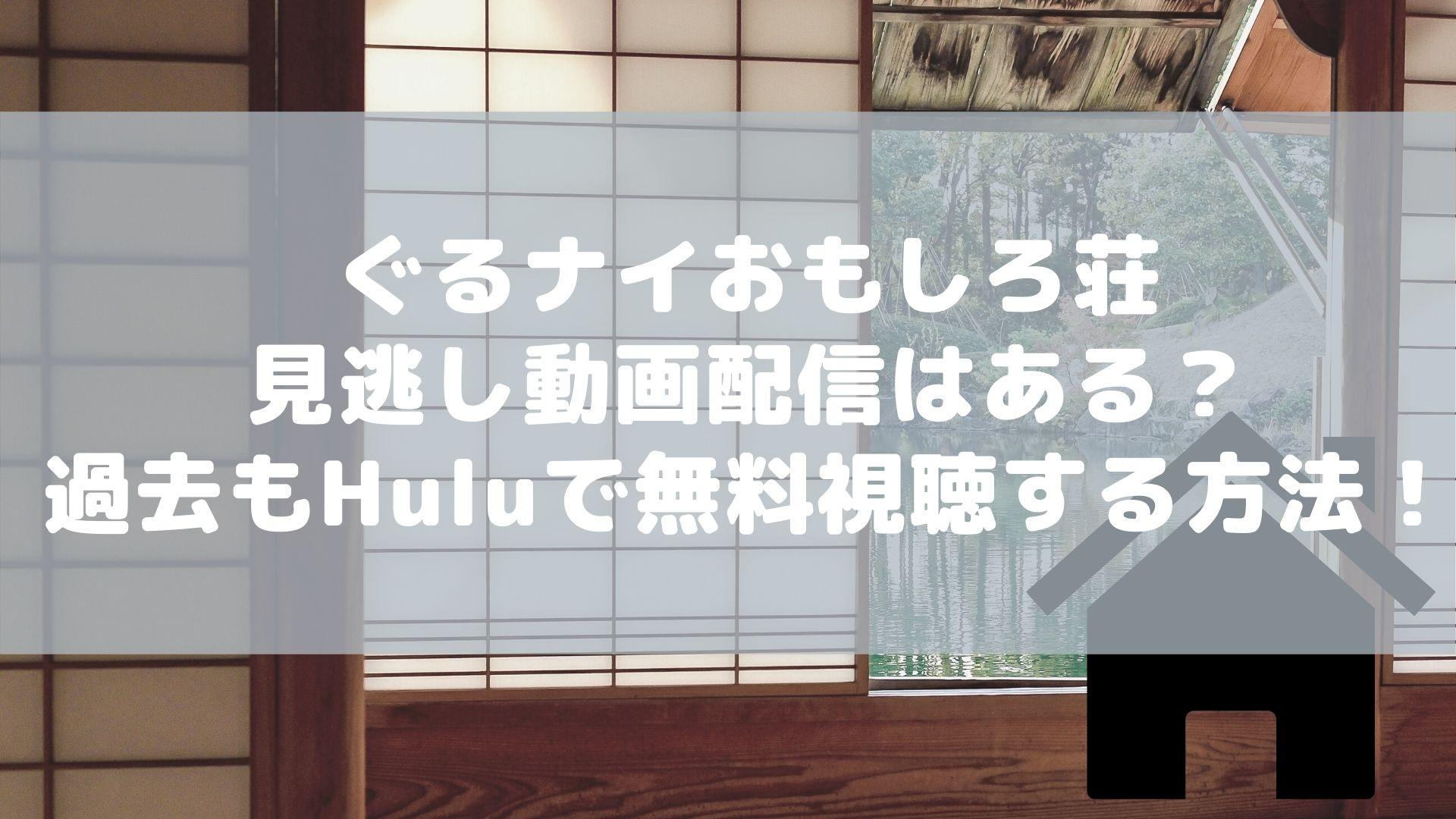 ぐるナイおもしろ荘2021見逃し動画配信はある?Huluで無料視聴する方法タイトル画像