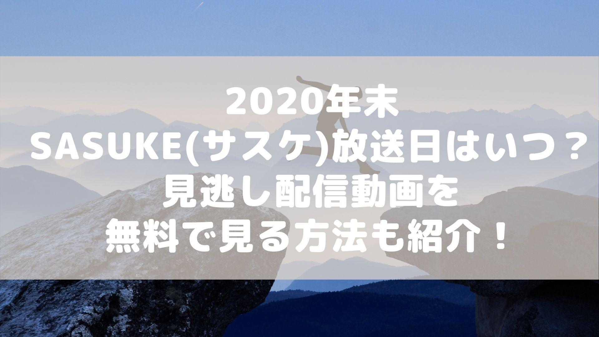 2020年末のSASUKE(サスケ)放送日はいつ?見逃し配信動画を無料で見る方法も紹介!タイトル画像