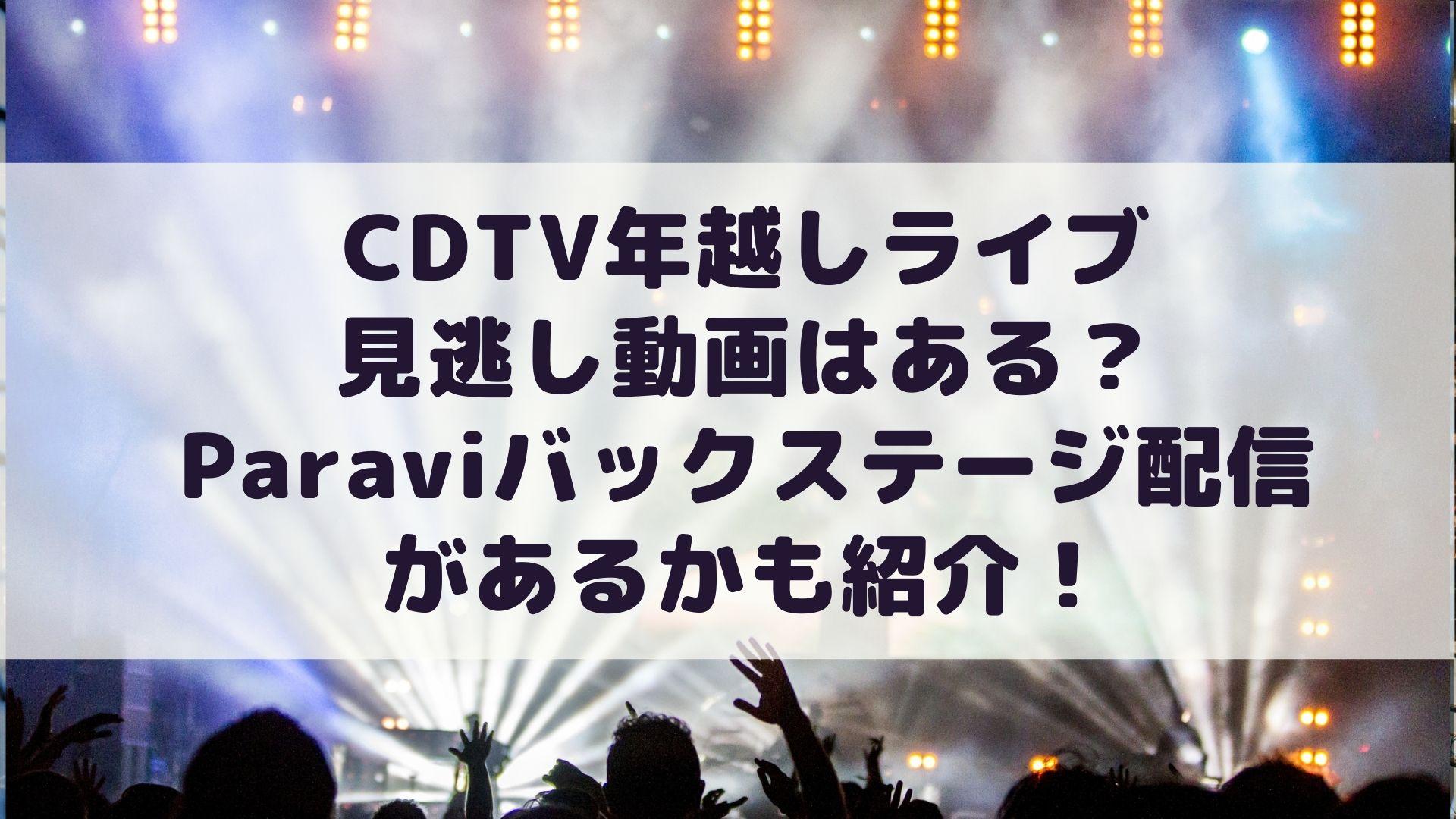 CDTV年越しライブ2021の見逃し動画はある?Paraviリアルタイム配信があるかも紹介!タイトル画像