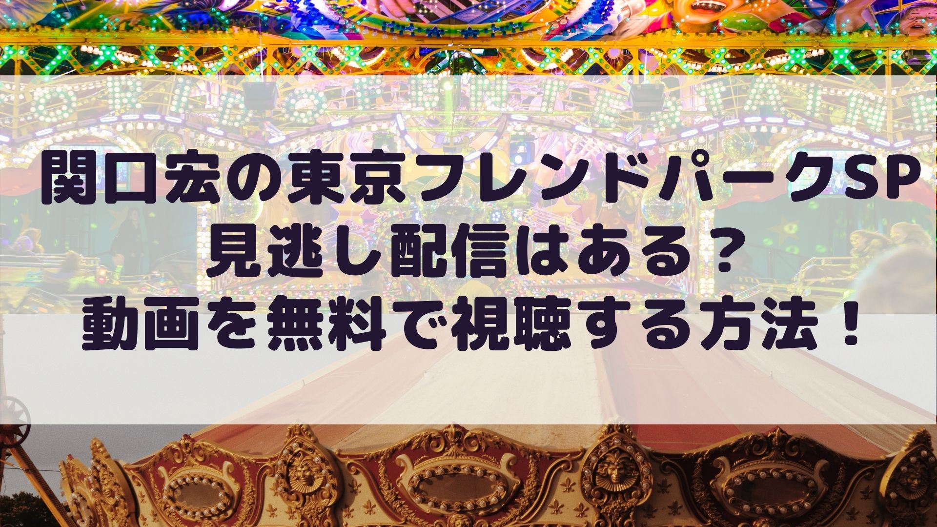 関口宏の東京フレンドパーク新春SPの見逃し配信はある?動画を無料で視聴する方法タイトル画像