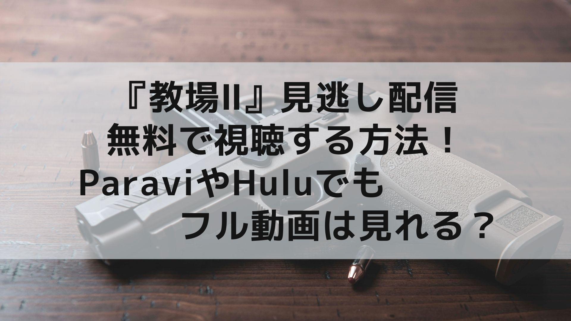 教場Ⅱの見逃し配信を無料で視聴する方法!ParaviやHuluでもフル動画は見れる?タイトル画像