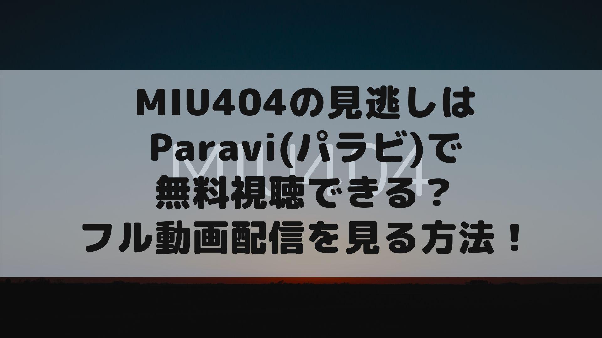 MIU404の見逃しはParavi(パラビ)で無料視聴できる?フル動画配信を見る方法!タイトル画像