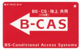 WOWOW契約時に必要なB-CASカード参考画像