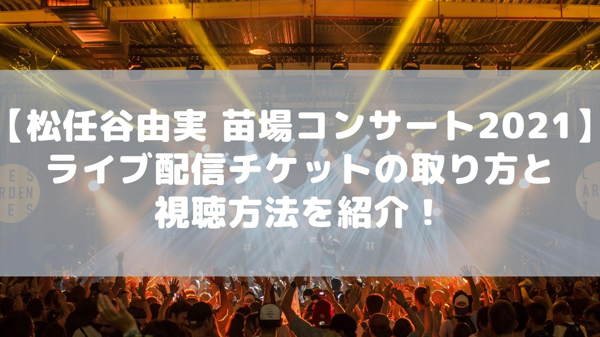 【松任谷由実 苗場コンサート2021】ライブ配信チケットの取り方と視聴方法を紹介!タイトル画像