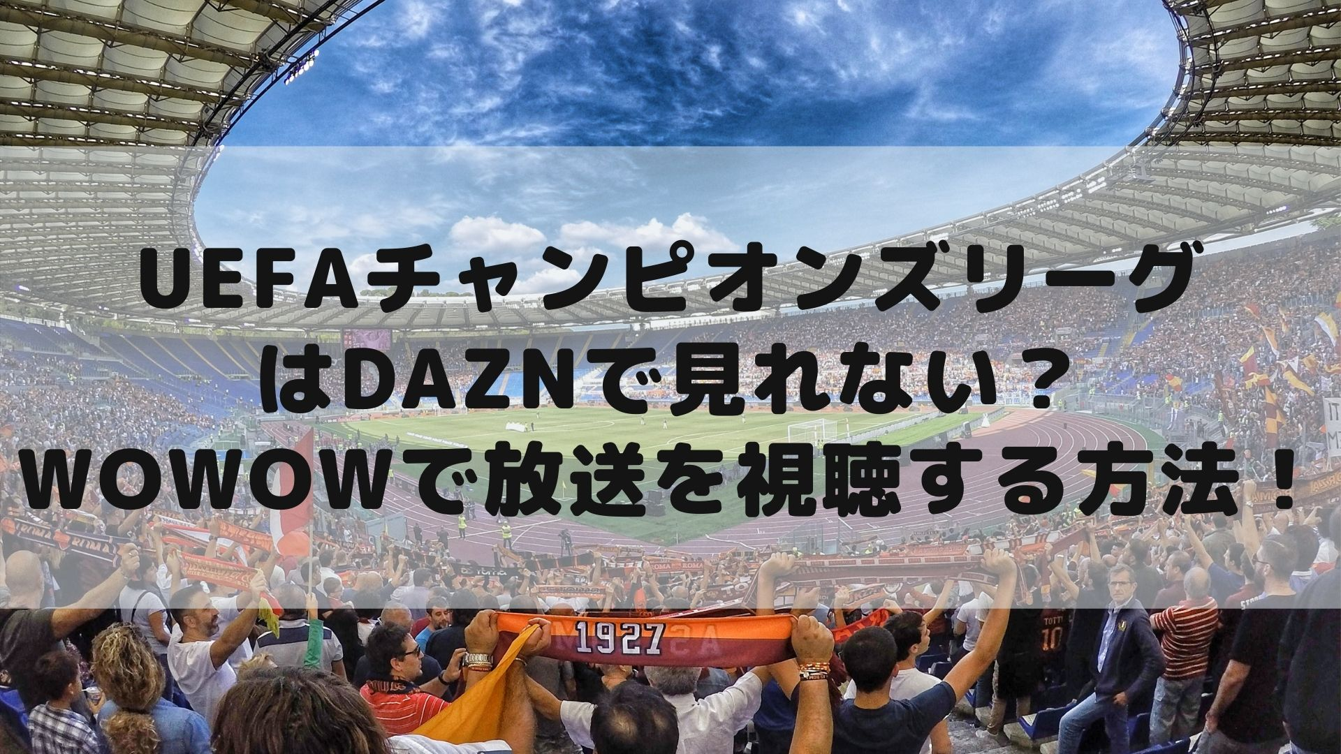 UEFAチャンピオンズリーグはDAZNで見れない?WOWOWで放送を視聴する方法タイトル画像