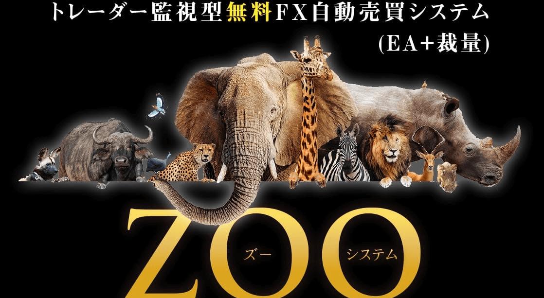 FX自動売買システムZOO